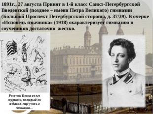 1891г., 27 августа Принят в 1-й класс Санкт-Петербургской Введенской (позднее