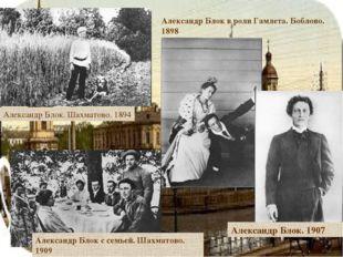 Александр Блок в роли Гамлета. Боблово. 1898 Александр Блок. Шахматово. 1894