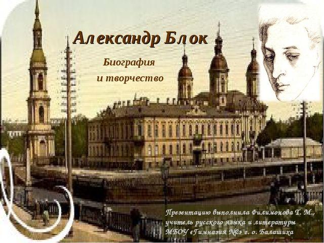 Александр Блок Биография и творчество Презентацию выполнила Филимонова Т. М.,...