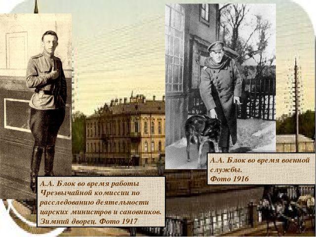 А.А. Блок во время военной службы. Фото 1916 А.А. Блок во время работы Чрезвы...