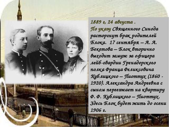 1889 г, 24 августа . По указу Священного Синода расторгнут брак родителей Бло...