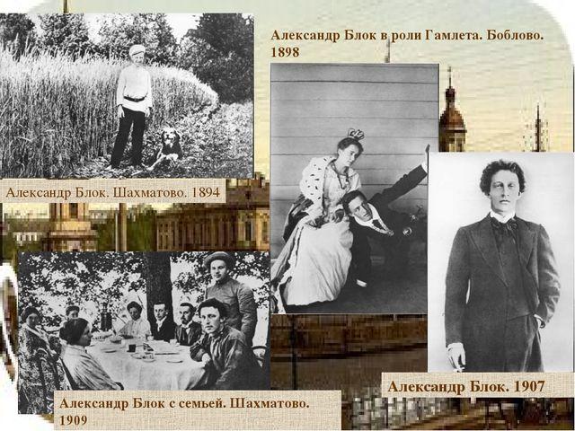 Александр Блок в роли Гамлета. Боблово. 1898 Александр Блок. Шахматово. 1894...