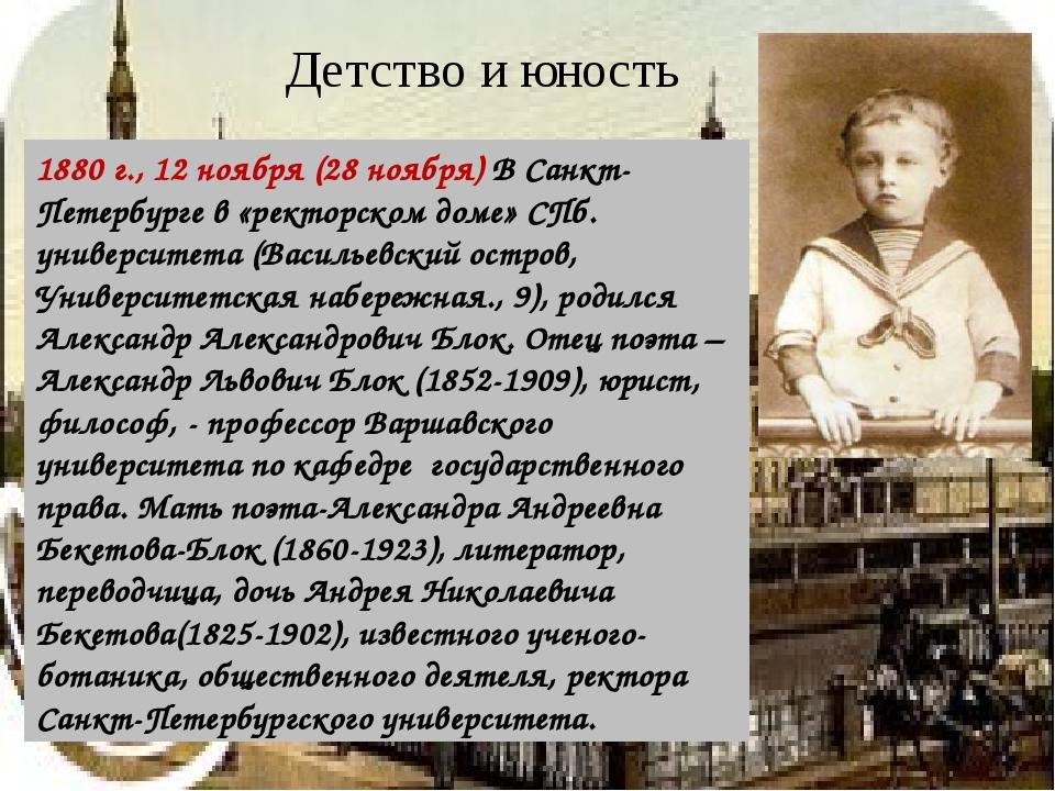 Детство и юность 1880 г., 12 ноября (28 ноября) В Санкт-Петербурге в «ректорс...
