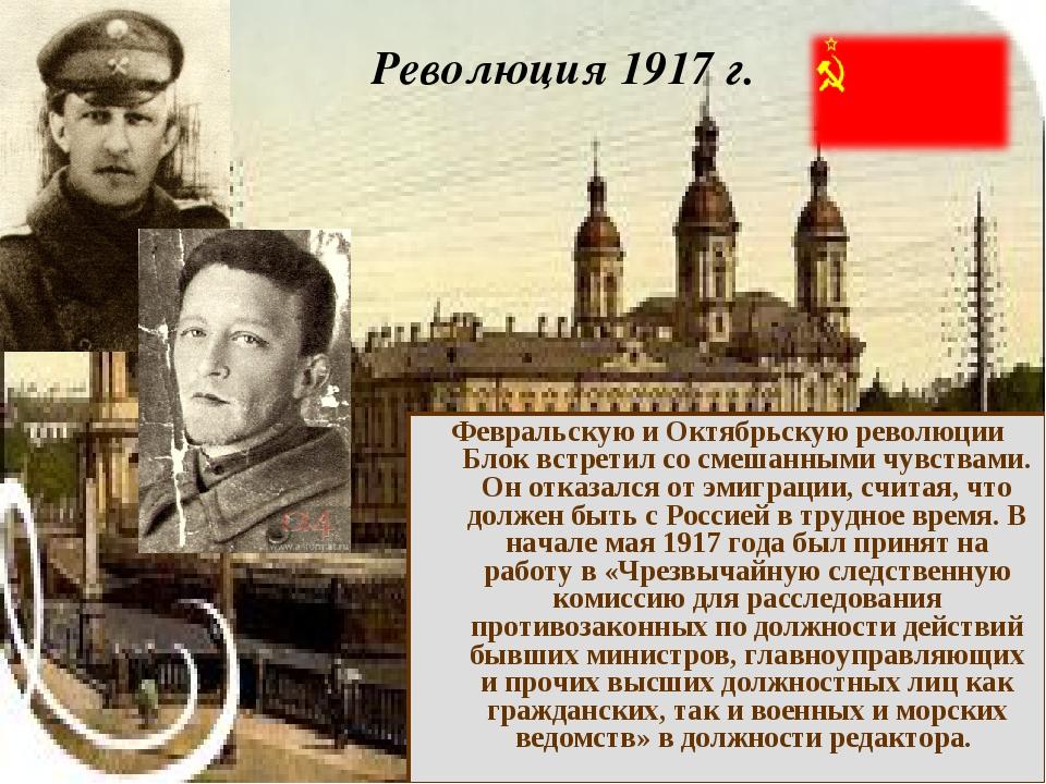 Революция 1917 г. Февральскую и Октябрьскую революции Блок встретил со смешан...