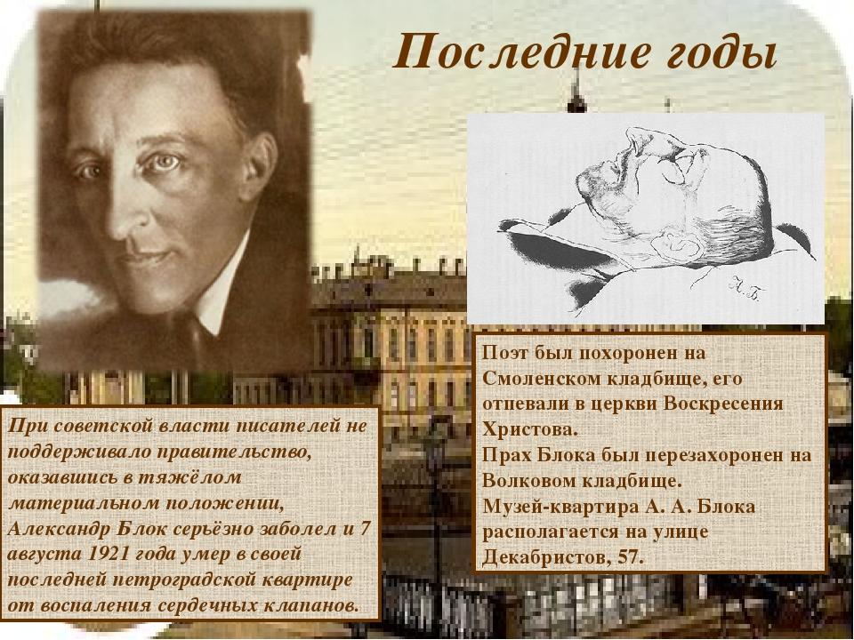 Последние годы При советской власти писателей не поддерживало правительство,...