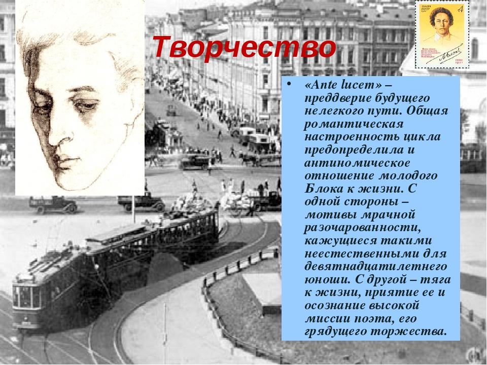 Творчество «Ante lucem» – преддверие будущего нелегкого пути. Общая романтиче...