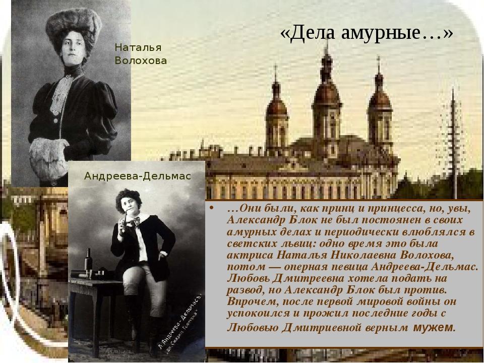 «Дела амурные…» …Они были, как принц и принцесса, но, увы, Александр Блок не...