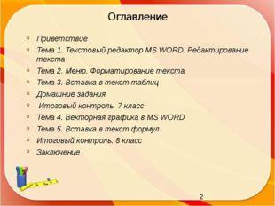 Тема 1. Текстовый редактор MS WORD. Редактирование текста MS WORD – текстовый