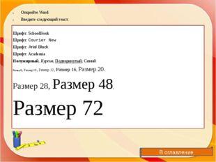 Откройте Word Введите следующий текст. Шрифт: SchoolBook Шрифт: Courier New