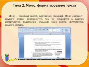 Тема 2. Меню, форматирование текста Меню – основной способ выполнения операци