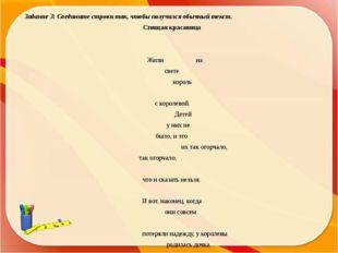 Задание 3: Соедините строки так, чтобы получился обычный текст. Спящая краса