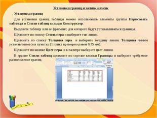 Установка режима обтекания текстом Вставленная в документ таблица по умолчани