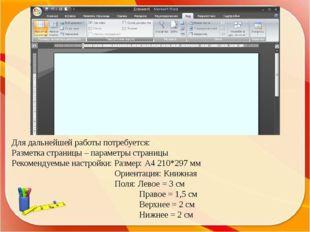 Для дальнейшей работы потребуется: Разметка страницы – параметры страницы Рек