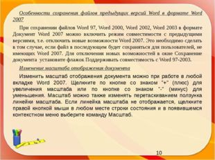 Особенности сохранения файлов предыдущих версий Word в формате Word 2007 При