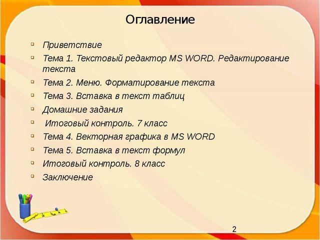 Тема 1. Текстовый редактор MS WORD. Редактирование текста MS WORD – текстовый...