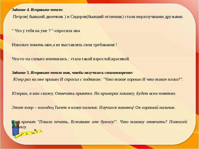 Задание 4. Исправьте текст: Петров( бывший двоечник ) и Сидоров(бывший отлич...