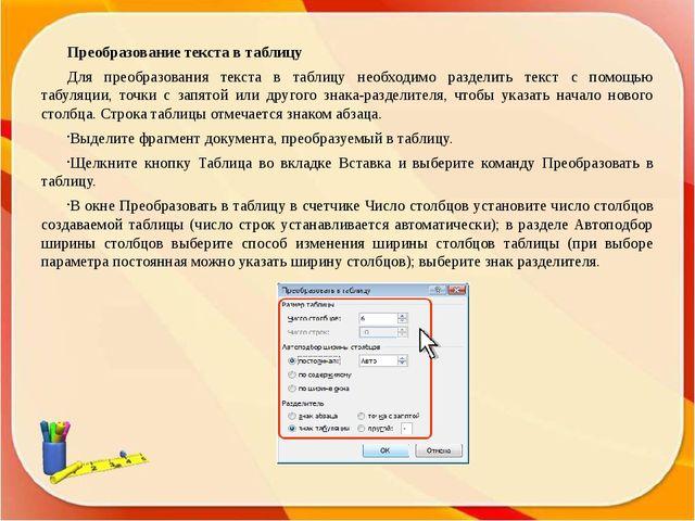 Установка границ и заливки ячеек Установка границ Для установки границ таблиц...