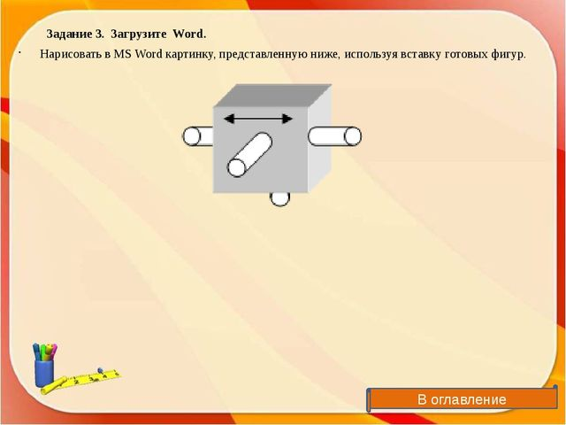 Практический блок № 5 Задание 1. Изобразите рисунок, введите текст и формулы....
