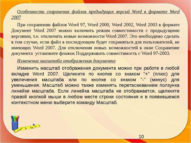 Особенности сохранения файлов предыдущих версий Word в формате Word 2007 При...