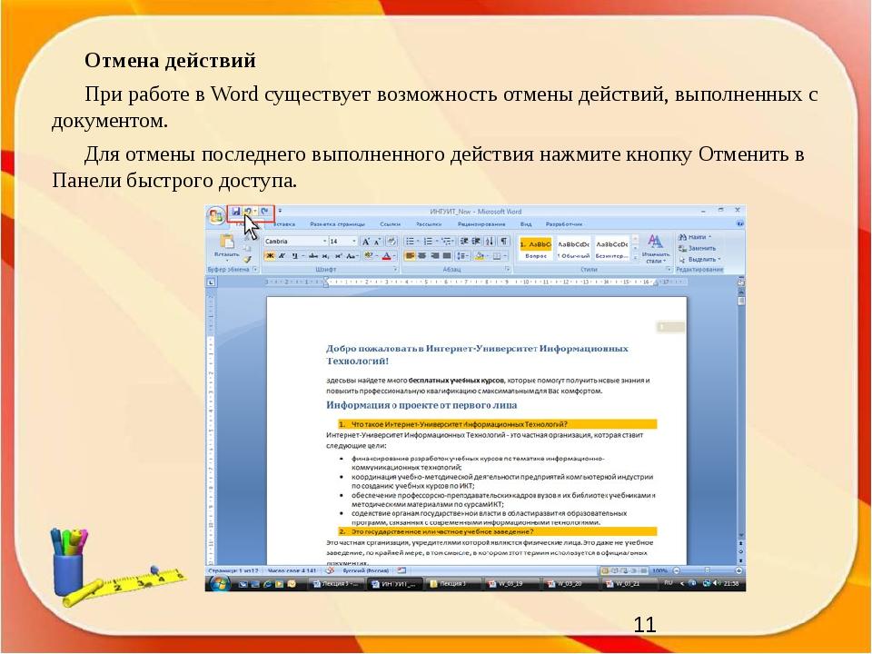 Отмена действий При работе в Word существует возможность отмены действий, вып...