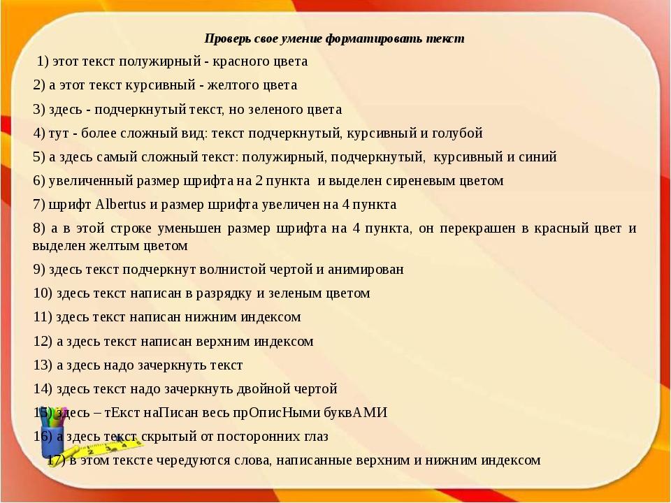 Проверь свое умение форматировать текст 1) этот текст полужирный - красного...