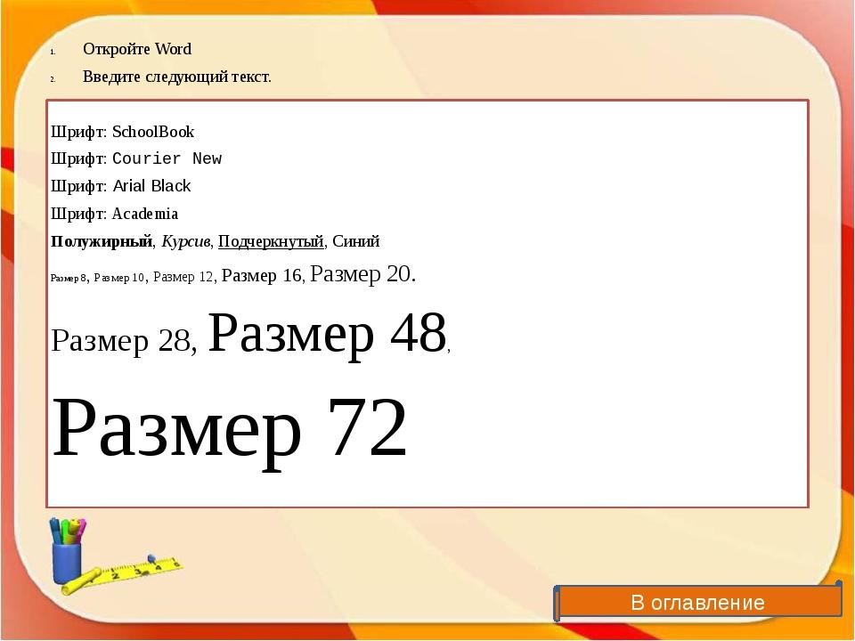 Откройте Word Введите следующий текст. Шрифт: SchoolBook Шрифт: Courier New...