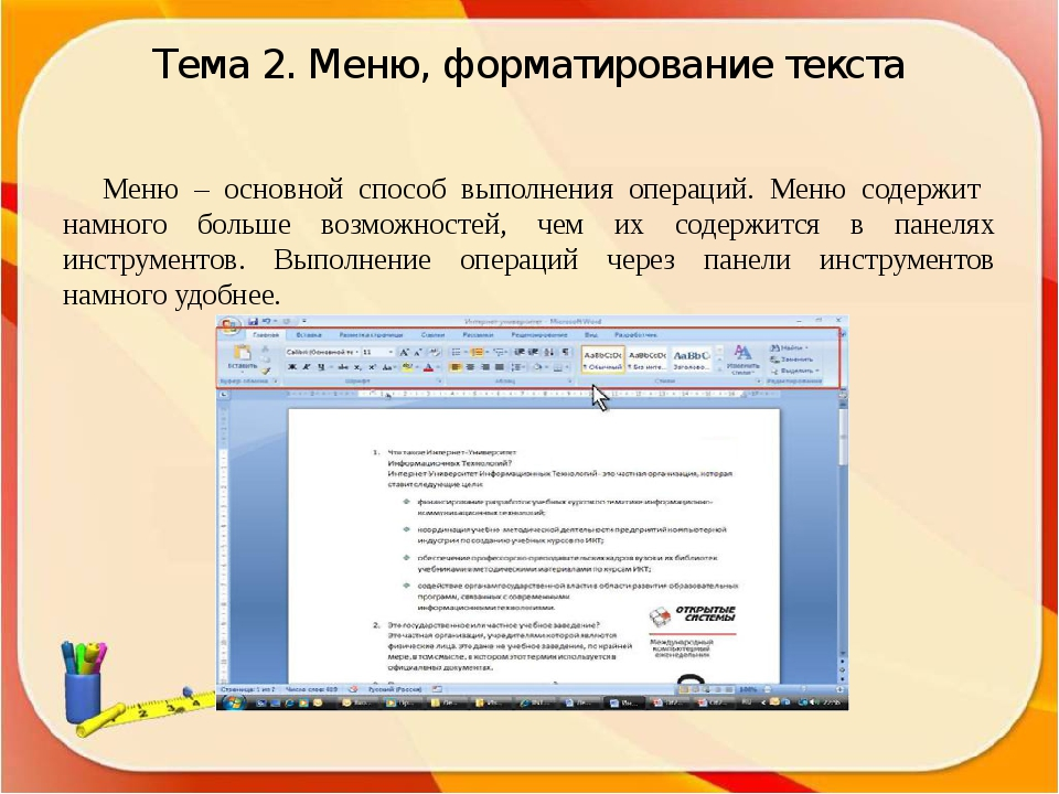 Тема 2. Меню, форматирование текста Меню – основной способ выполнения операци...
