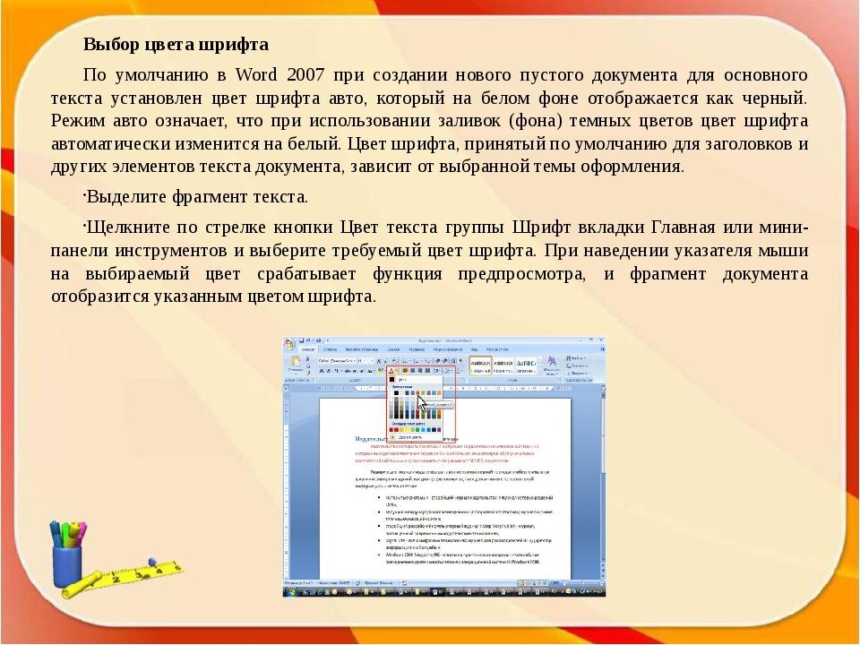 Выбор цвета шрифта По умолчанию в Word 2007 при создании нового пустого докум...