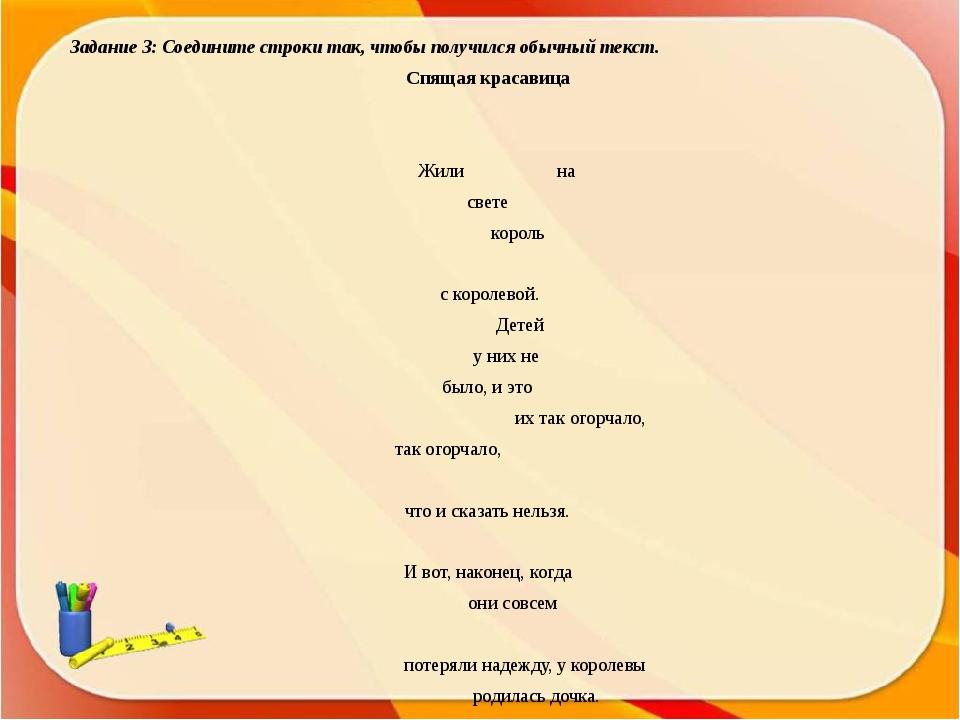 Задание 3: Соедините строки так, чтобы получился обычный текст. Спящая краса...