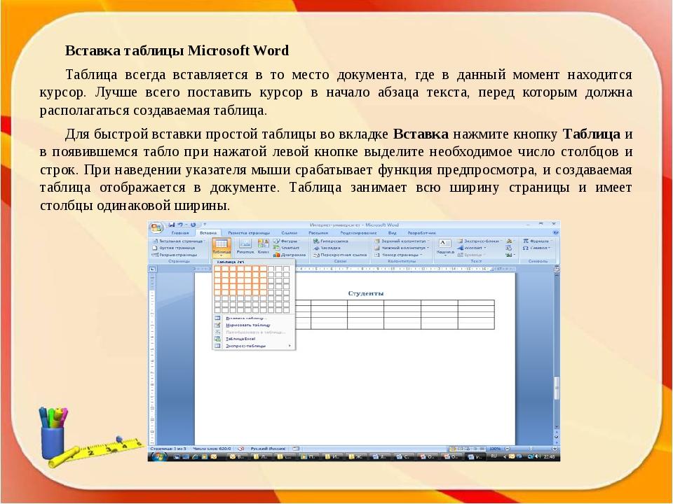 Преобразование текста в таблицу Для преобразования текста в таблицу необходим...