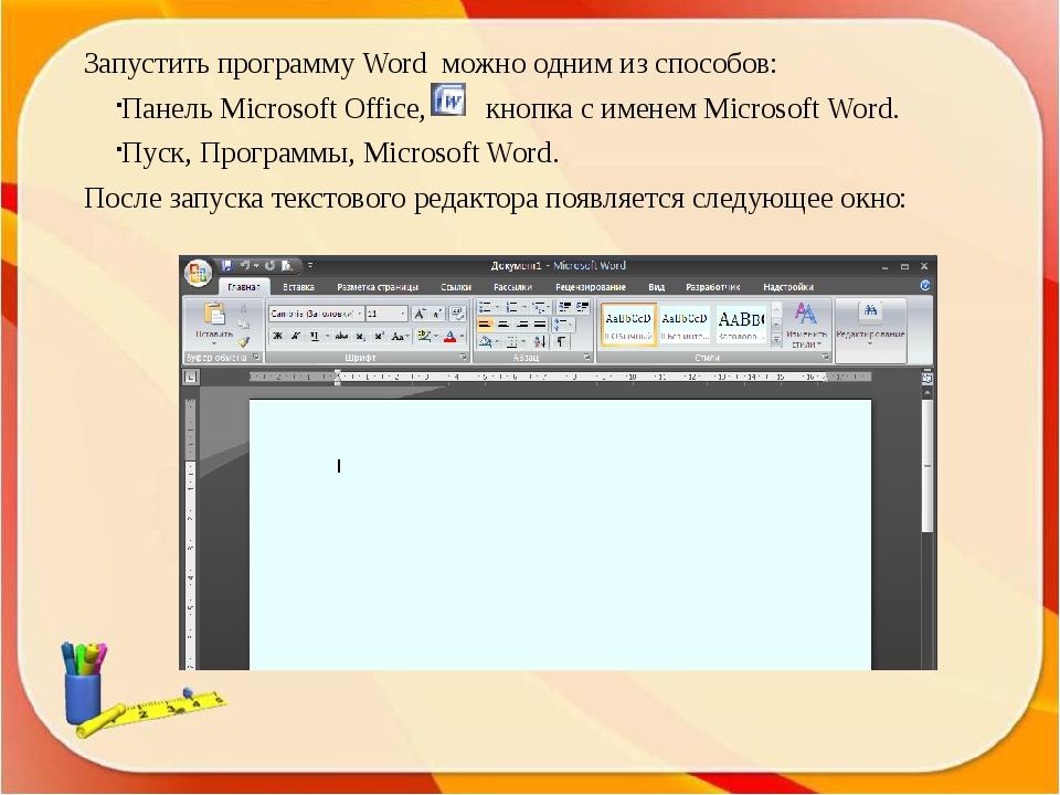 Запустить программу Word можно одним из способов: Панель Microsoft Office, кн...