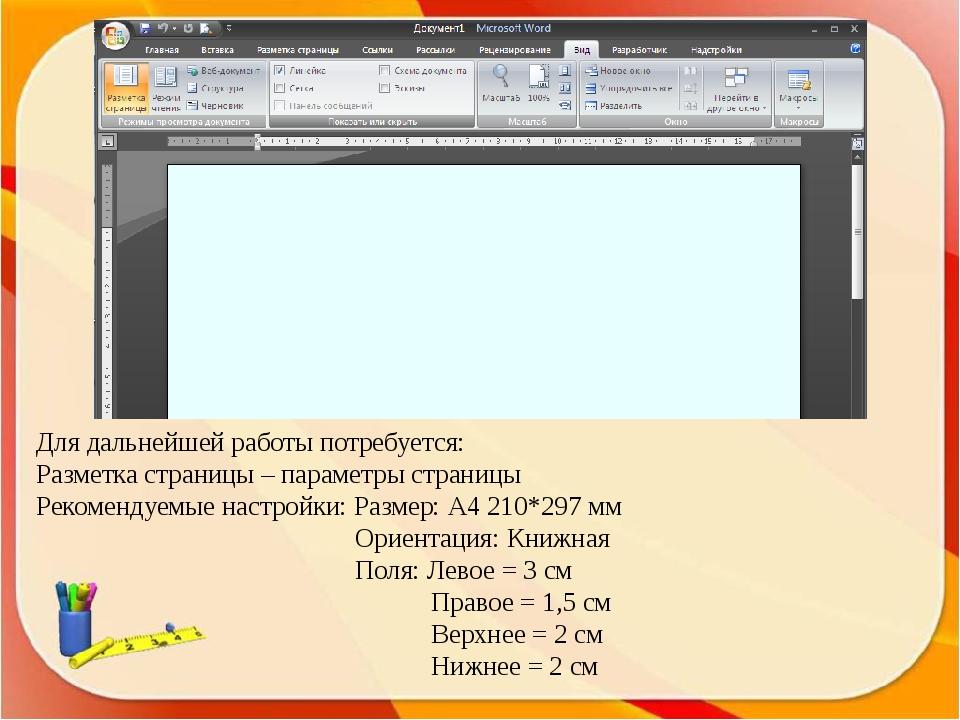 Для дальнейшей работы потребуется: Разметка страницы – параметры страницы Рек...
