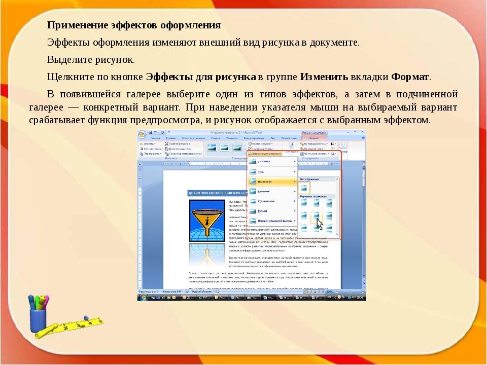 Общие сведения о редакторе формул Во многих научных и исследовательских работ...