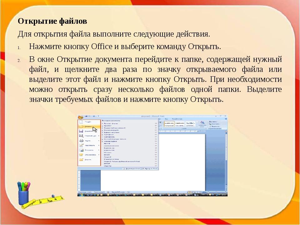 Открытие файлов Для открытия файла выполните следующие действия. Нажмите кноп...