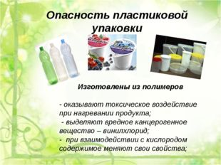 Опасность пластиковой упаковки Изготовлены из полимеров - оказывают токсическ
