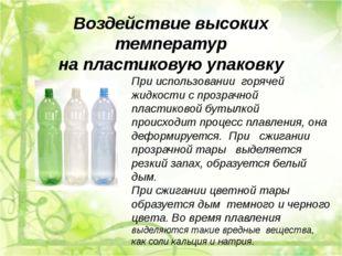 Воздействие высоких температур на пластиковую упаковку При использовании горя