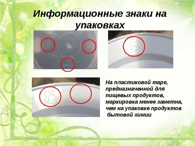 Информационные знаки на упаковках На пластиковой таре, предназначенной для пи...