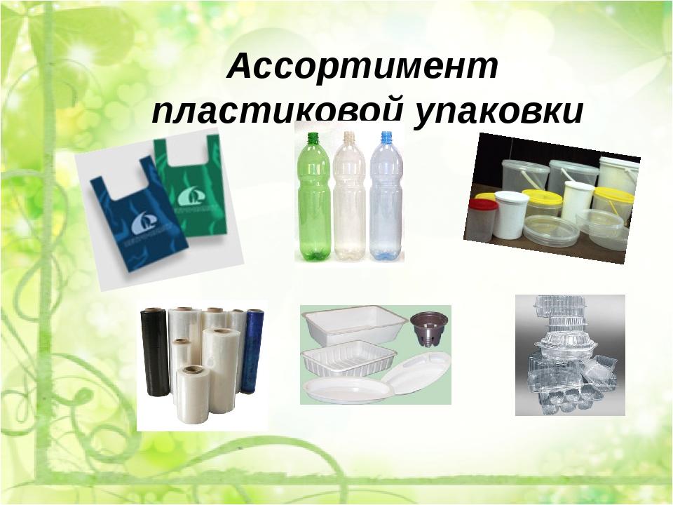 Ассортимент пластиковой упаковки