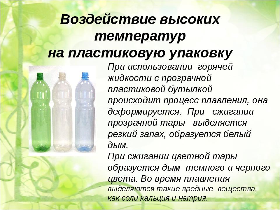Воздействие высоких температур на пластиковую упаковку При использовании горя...