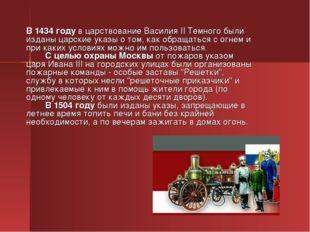 В 1434 году в царствование Василия II Темного были изданы царские указы о том