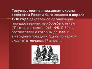 Государственная пожарная охрана советской России была создана в апреле 1918 г