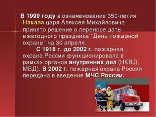 В 1999 году в ознаменование 350-летия Наказа царя Алексея Михайловича приня