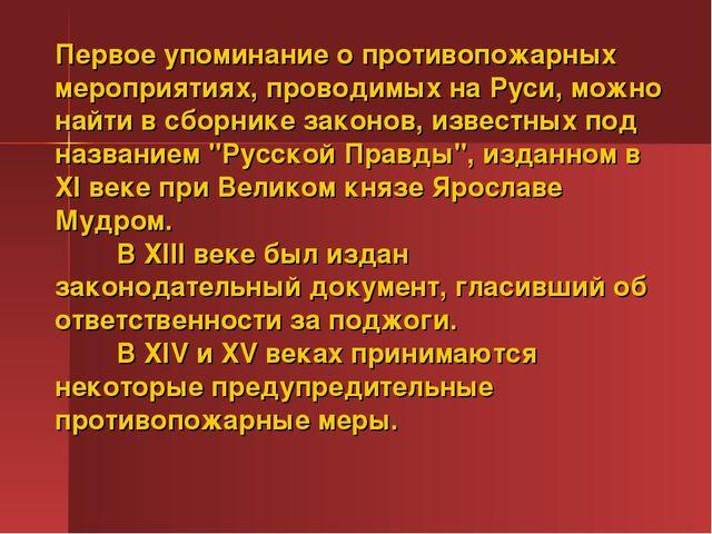 Первое упоминание о противопожарных мероприятиях, проводимых на Руси, можно н...