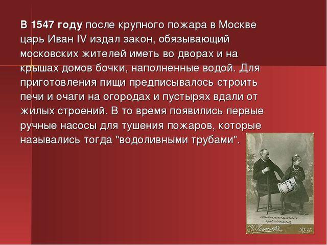 В 1547 году после крупного пожара в Москве царь Иван IV издал закон, обязываю...