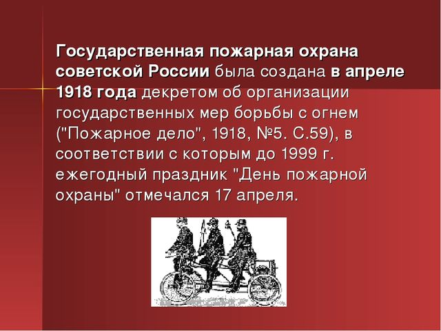 Государственная пожарная охрана советской России была создана в апреле 1918 г...