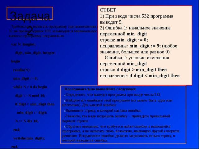 Задача 2 Требовалось написать программу, при выполнении которой с клавиатуры...