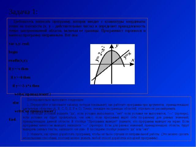 Задача 1: Требовалось написать программу, которая вводит с клавиатуры координ...