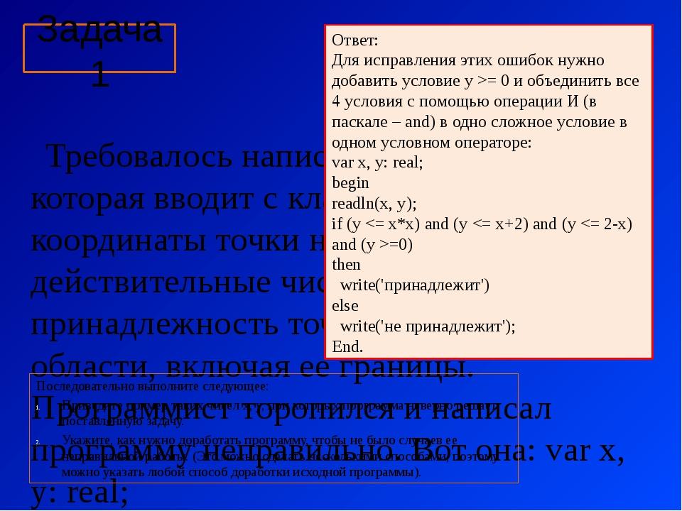 Задача 1 Требовалось написать программу, которая вводит с клавиатуры координа...