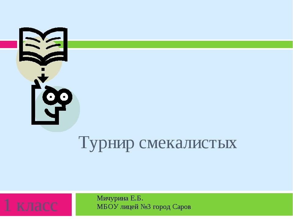 Турнир смекалистых 1 класс Мичурина Е.Б. МБОУ лицей №3 город Саров