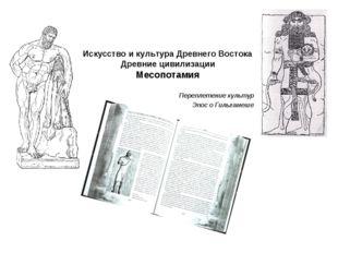 Искусство и культура Древнего Востока Древние цивилизации Месопотамия Перепле